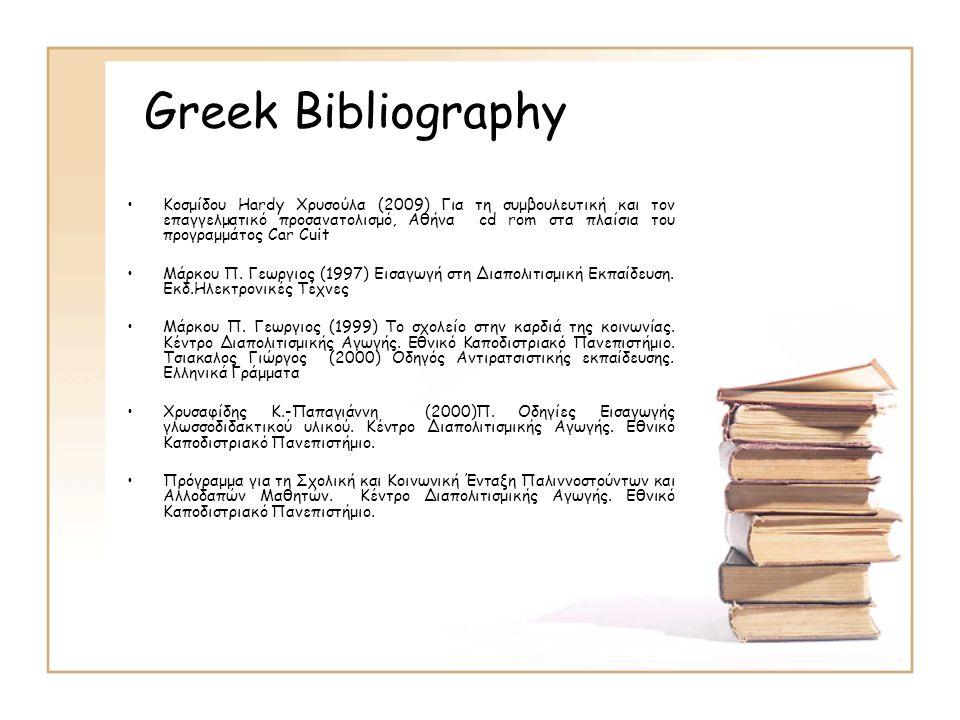 Greek Bibliography Κοσμίδου Hardy Χρυσούλα (2009) Για τη συμβουλευτική και τον επαγγελματικό προσανατολισμό, Αθήνα cd rom στα πλαίσια του προγραμμάτος