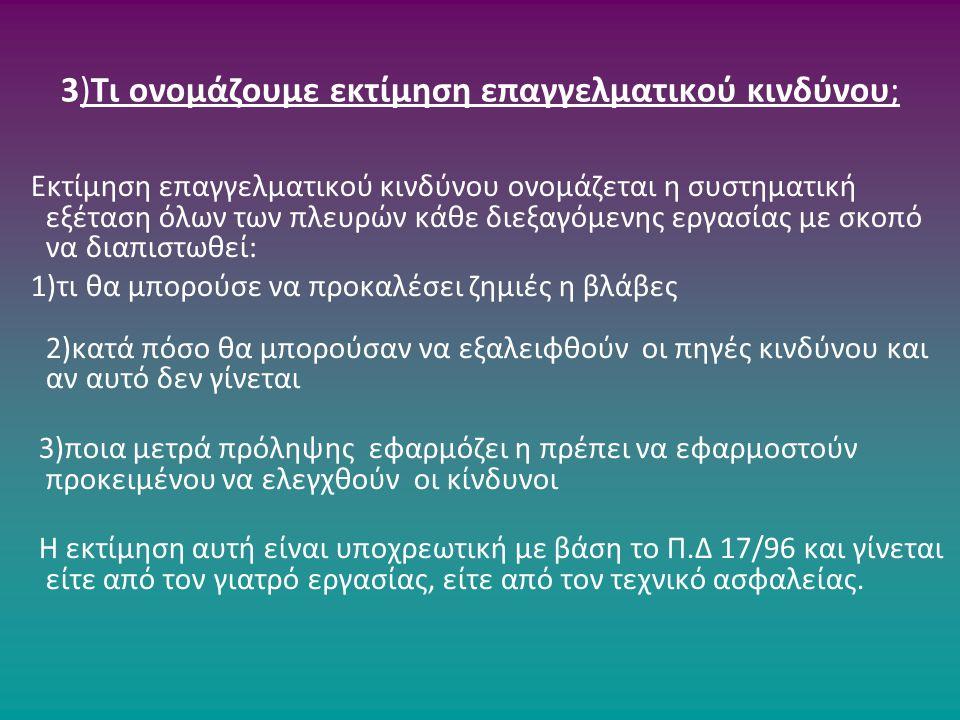 Υπεύθυνοι καθηγητές: Χρυσούλα Χ Καλογερόπουλος Μ Σχηματάρι Ιούνιος 2014
