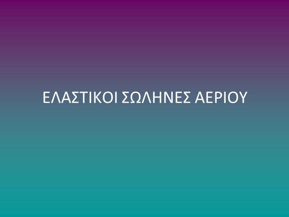 ΕΛΑΣΤΙΚΟΙ ΣΩΛΗΝΕΣ ΑΕΡΙΟΥ