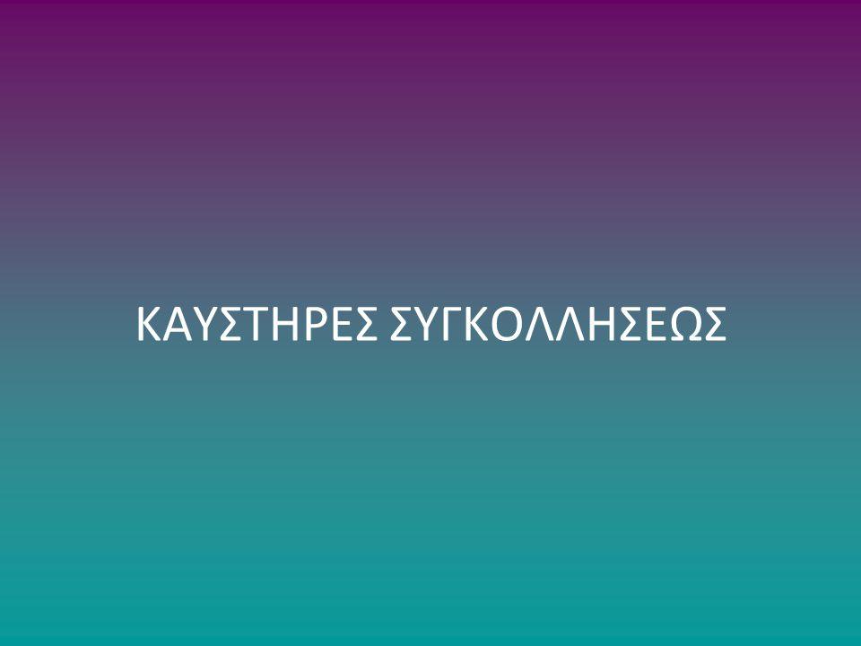 ΚΑΥΣΤΗΡΕΣ ΣΥΓΚΟΛΛΗΣΕΩΣ