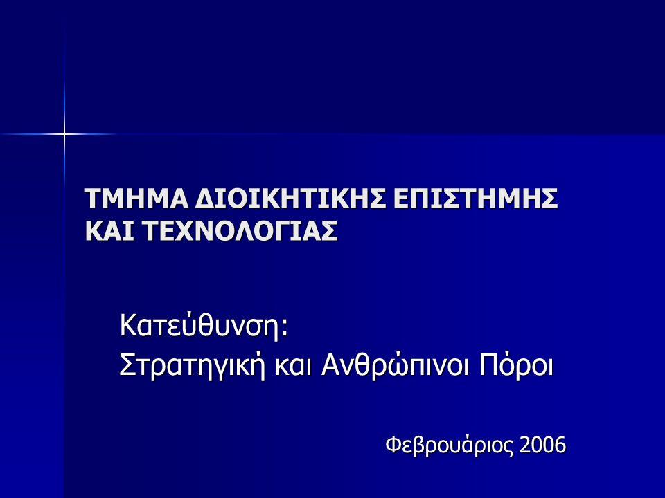 ΤΜΗΜΑ ΔΙΟΙΚΗΤΙΚΗΣ ΕΠΙΣΤΗΜΗΣ ΚΑΙ ΤΕΧΝΟΛΟΓΙΑΣ Κατεύθυνση: Στρατηγική και Ανθρώπινοι Πόροι Φεβρουάριος 2006