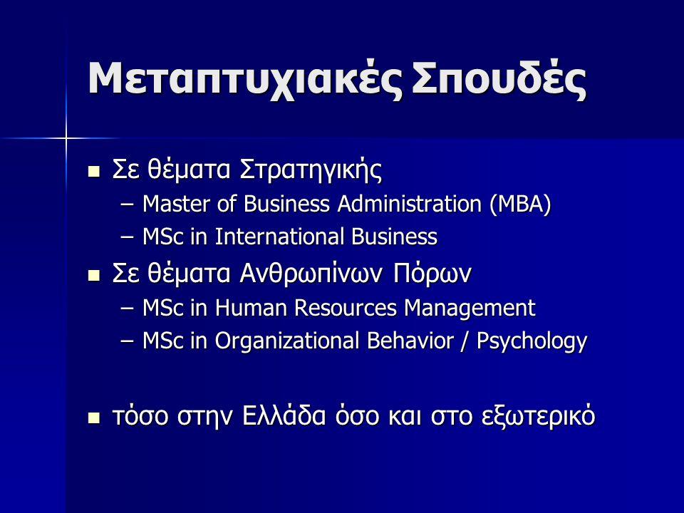 Μεταπτυχιακές Σπουδές Σε θέματα Στρατηγικής Σε θέματα Στρατηγικής –Master of Business Administration (MBA) –MSc in International Business Σε θέματα Ανθρωπίνων Πόρων Σε θέματα Ανθρωπίνων Πόρων –MSc in Human Resources Management –MSc in Organizational Behavior / Psychology τόσο στην Ελλάδα όσο και στο εξωτερικό τόσο στην Ελλάδα όσο και στο εξωτερικό