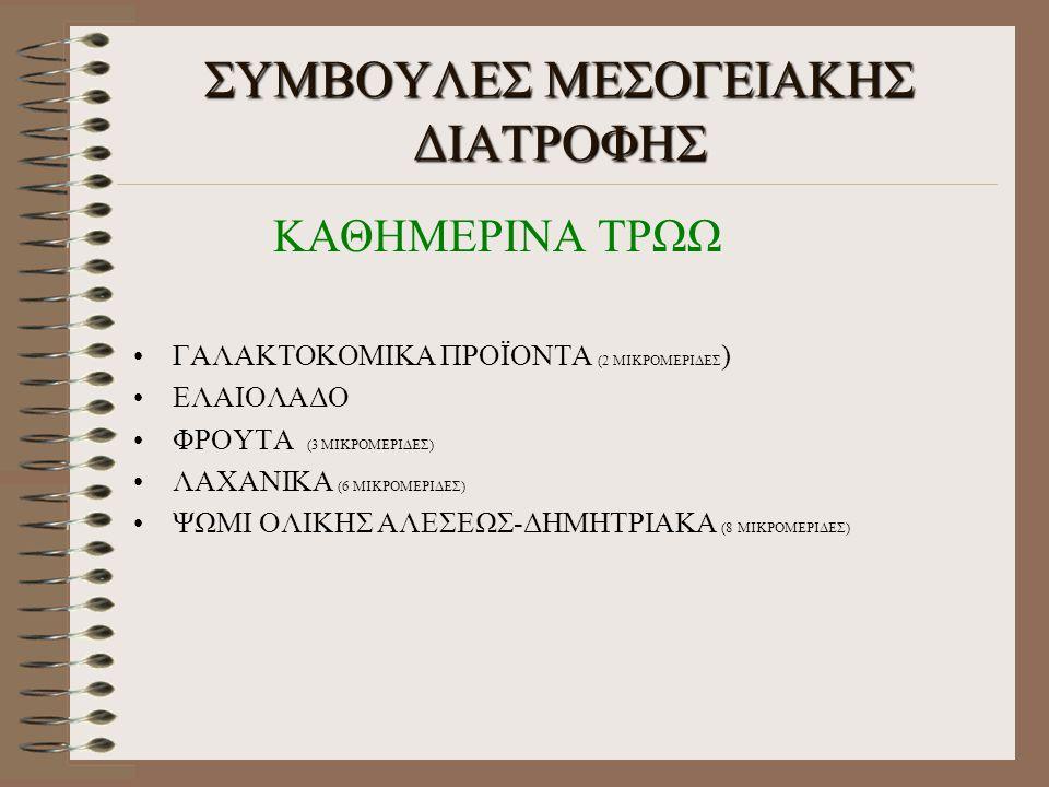 ΣΥΜΒΟΥΛΕΣ ΜΕΣΟΓΕΙΑΚΗΣ ΔΙΑΤΡΟΦΗΣ ΚΑΘΗΜΕΡΙΝΑ ΤΡΩΩ ΓΑΛΑΚΤΟΚΟΜΙΚΑ ΠΡΟΪΟΝΤΑ (2 ΜΙΚΡΟΜΕΡΙΔΕΣ ) ΕΛΑΙΟΛΑΔΟ ΦΡΟΥΤΑ (3 ΜΙΚΡΟΜΕΡΙΔΕΣ) ΛΑΧΑΝΙΚΑ (6 ΜΙΚΡΟΜΕΡΙΔΕΣ) Ψ