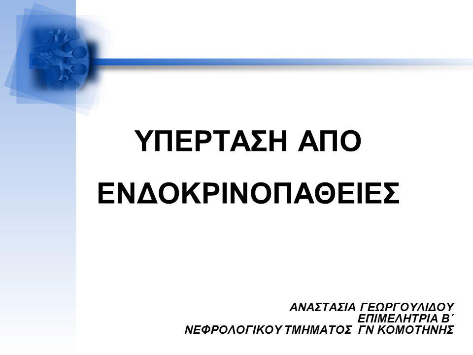 Βιοχημικές δοκιμασίες Μέτρηση σε πλάσμα: Ελεύθερες κατεχολαμίνες Ελεύθερες μετανεφρίνες (96% ευαισθησία, 85% ειδικότητα) Chromogranin A (CgA) (83% ευαισθησία, 96% ειδικότητα) Μέτρηση ούρων 24ώρου: Ελεύθερες κατεχολαμίνες Ελεύθερες μετανεφρίνες Ολική μετανεφρίνη VMA ούρων 24ώρου (98% ευαισθησία, 98% ειδικότητα) Δοκιμασία καταστολής Η κλονιδίνη 0,3 mg po δεν μειώνει τις κατεχολαμίνες και μετανεφρίνες πλάσματος μετά από 3 ώρες Αποφυγή Τρικυκλικών αντικαταθλιπτικών β-αναστολείς Παθολογικές καταστάσεις (ΟΕΜ, ΑΕΕ, ΣΚΑ) Sawka et al, J Clin Endocrinol Metab 2003; 88:553 Lenders et al, JAMA 2002; 287:1427 Σε κρίση