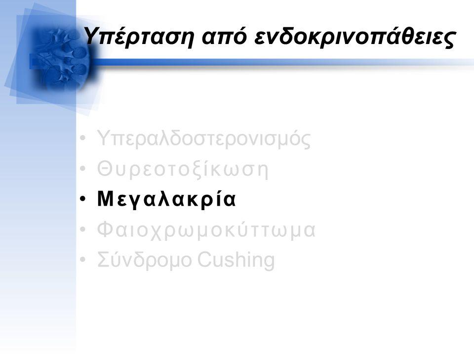 Υπέρταση από ενδοκρινοπάθειες Υπεραλδοστερονισμός Θυρεοτοξίκωση Μεγαλακρία Φαιοχρωμοκύττωμα Σύνδρομο Cushing