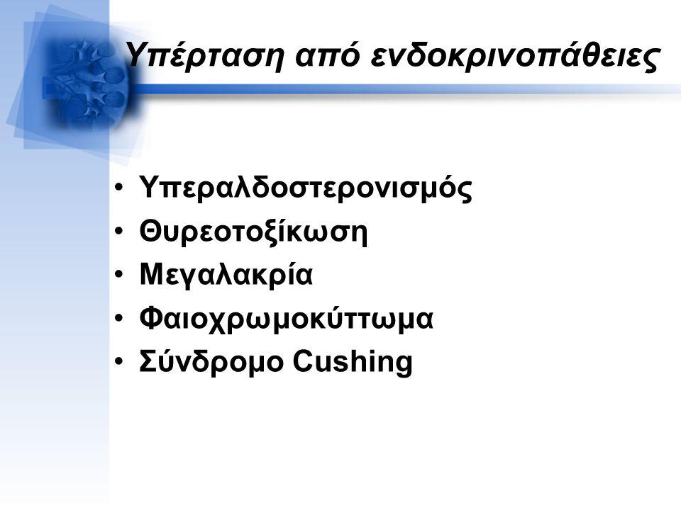 Κλινικές εκδηλώσεις Νόσος Graves βρογχοκήλη προκνημιαίο μυξοίδημα οφθαλμοπάθεια - εξόφθαλμος - περικογχικό οίδημα - βλεφαρικό οίδημα - οφθαλμοπληγία Υποξεία θυρεοειδίτιδα επώδυνη βρογχοκήλη εμπύρετο δυσκαταποσία επιχώρια λεμφαδενίτιδα Χρόνια θυρεοειδίτιδα με παροδική θυρεοτοξίκωση ανώδυνη βρογχοκήλη μονήρης όζος συνύπαρξη με αυτοάνοσα νοσήματα Nordyke RA.