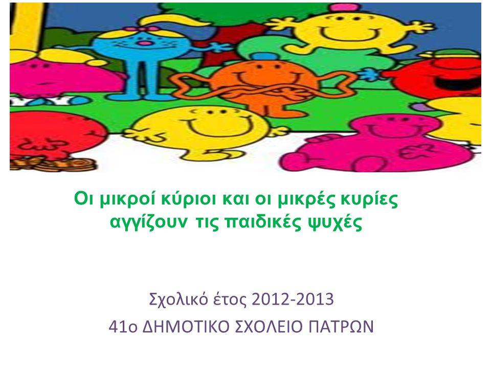 Οι μικροί κύριοι και οι μικρές κυρίες αγγίζουν τις παιδικές ψυχές Σχολικό έτος 2012-2013 41ο ΔΗΜΟΤΙΚΟ ΣΧΟΛΕΙΟ ΠΑΤΡΩΝ