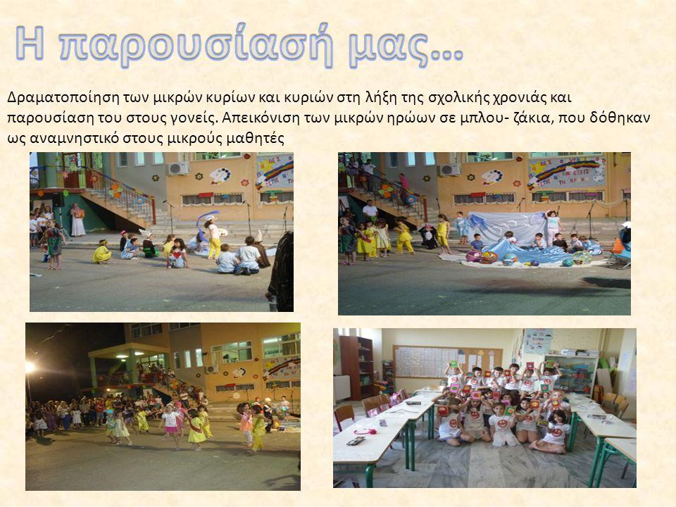 Δραματοποίηση των μικρών κυρίων και κυριών στη λήξη της σχολικής χρονιάς και παρουσίαση του στους γονείς. Απεικόνιση των μικρών ηρώων σε μπλου- ζάκια,
