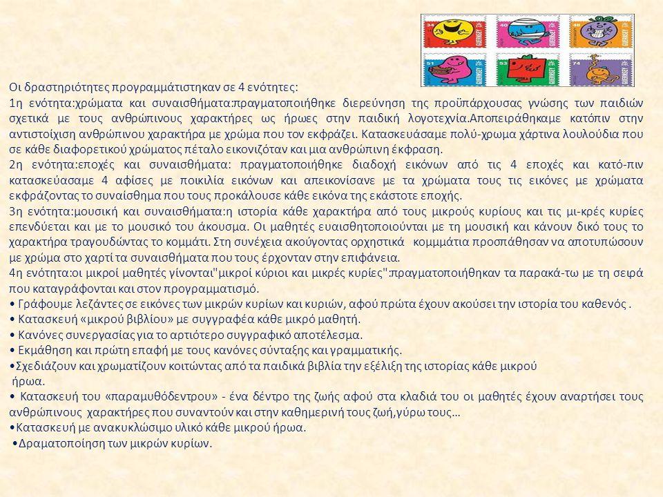 Οι δραστηριότητες προγραμμάτιστηκαν σε 4 ενότητες: 1η ενότητα:χρώματα και συναισθήματα:πραγματοποιήθηκε διερεύνηση της προϋπάρχουσας γνώσης των παιδιών σχετικά με τους ανθρώπινους χαρακτήρες ως ήρωες στην παιδική λογοτεχνία.Αποπειράθηκαμε κατόπιν στην αντιστοίχιση ανθρώπινου χαρακτήρα με χρώμα που τον εκφράζει.