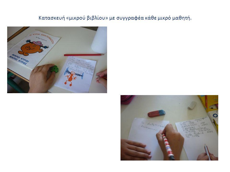 Κατασκευή «μικρού βιβλίου» με συγγραφέα κάθε μικρό μαθητή.