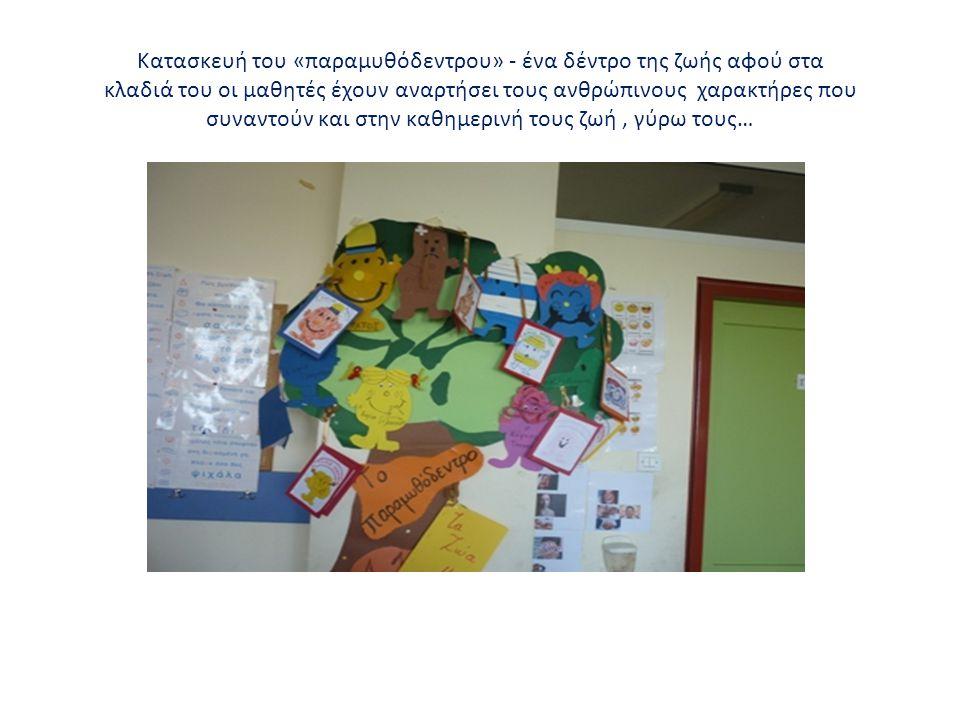 Κατασκευή του «παραμυθόδεντρου» - ένα δέντρο της ζωής αφού στα κλαδιά του οι μαθητές έχουν αναρτήσει τους ανθρώπινους χαρακτήρες που συναντούν και στην καθημερινή τους ζωή, γύρω τους…