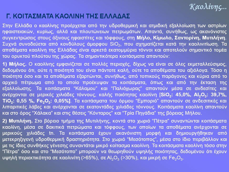 Καολίνης... Γ. ΚΟΙΤΑΣΜΑΤΑ ΚΑΟΛΙΝΗ ΤΗΣ ΕΛΛΑΔΑΣ Στην Ελλάδα ο καολίνης προέρχεται από την υδροθερμική και ατμιδική εξαλλοίωση των αστρίων ηφαιστειακών,
