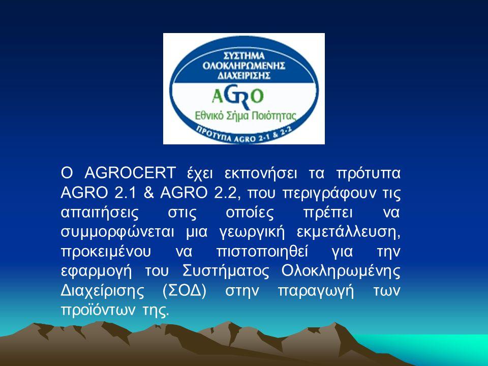 Ο AGROCERT έχει εκπονήσει τα πρότυπα AGRO 2.1 & AGRO 2.2, που περιγράφουν τις απαιτήσεις στις οποίες πρέπει να συμμορφώνεται μια γεωργική εκμετάλλευση, προκειμένου να πιστοποιηθεί για την εφαρμογή του Συστήματος Ολοκληρωμένης Διαχείρισης (ΣΟΔ) στην παραγωγή των προϊόντων της.