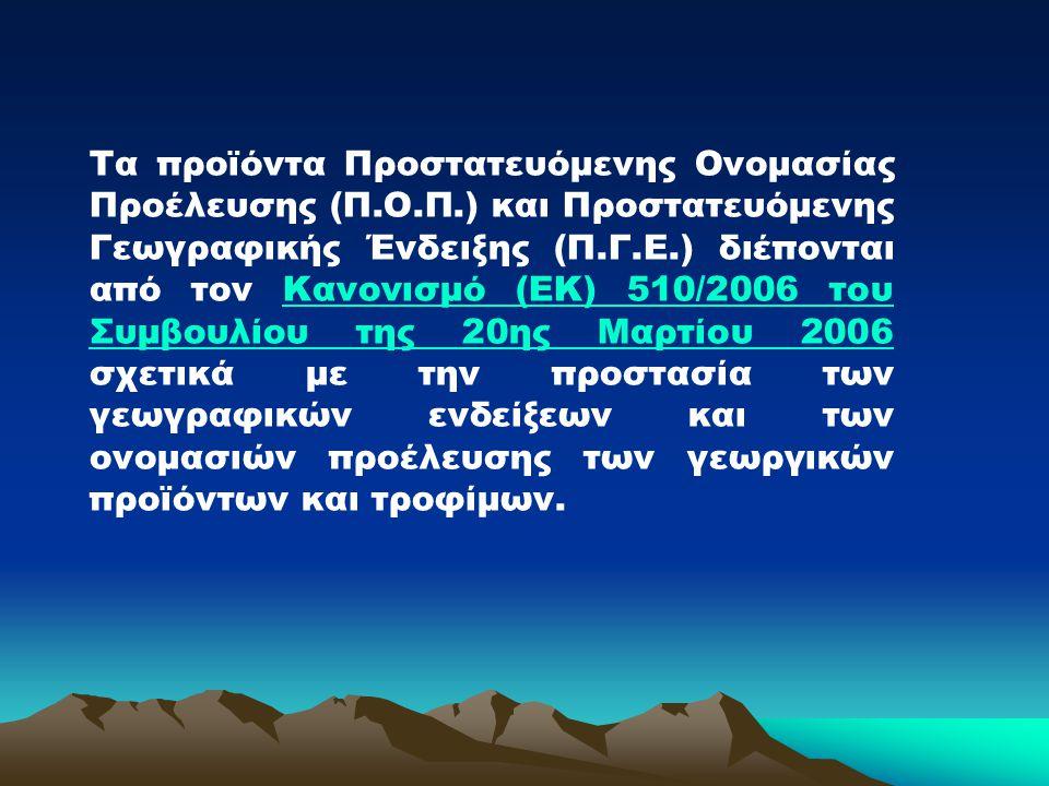 Τα προϊόντα Προστατευόμενης Ονομασίας Προέλευσης (Π.Ο.Π.) και Προστατευόμενης Γεωγραφικής Ένδειξης (Π.Γ.Ε.) διέπονται από τον Κανονισμό (ΕΚ) 510/2006 του Συμβουλίου της 20ης Μαρτίου 2006 σχετικά με την προστασία των γεωγραφικών ενδείξεων και των ονομασιών προέλευσης των γεωργικών προϊόντων και τροφίμων.Κανονισμό (ΕΚ) 510/2006 του Συμβουλίου της 20ης Μαρτίου 2006