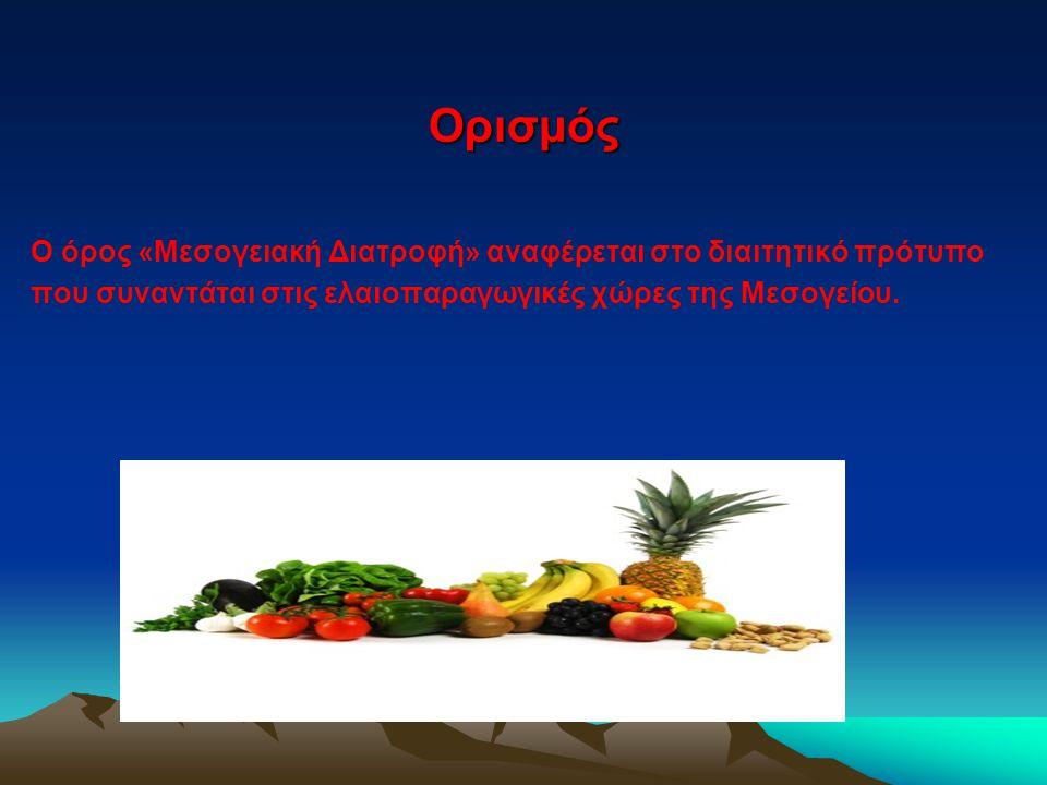 Ορισμός Ο όρος «Μεσογειακή Διατροφή» αναφέρεται στο διαιτητικό πρότυπο που συναντάται στις ελαιοπαραγωγικές χώρες της Μεσογείου.