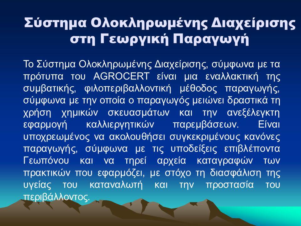 Σύστημα Ολοκληρωμένης Διαχείρισης στη Γεωργική Παραγωγή Το Σύστημα Ολοκληρωμένης Διαχείρισης, σύμφωνα με τα πρότυπα του AGROCERT είναι μια εναλλακτική της συμβατικής, φιλοπεριβαλλοντική μέθοδος παραγωγής, σύμφωνα με την οποία ο παραγωγός μειώνει δραστικά τη χρήση χημικών σκευασμάτων και την ανεξέλεγκτη εφαρμογή καλλιεργητικών παρεμβάσεων.