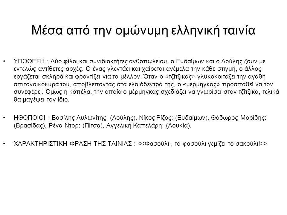 Μέσα από την ομώνυμη ελληνική ταινία ΥΠΟΘΕΣΗ : Δύο φίλοι και συνιδιοκτήτες ανθοπωλείου, ο Ευδαίμων και ο Λούλης ζουν με εντελώς αντίθετες αρχές. Ο ένα