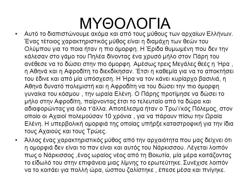 MYΘΟΛΟΓΙΑ Αυτό το διαπιστώνουμε ακόμα και από τους μύθους των αρχαίων Ελλήνων. Ένας τέτοιος χαρακτηριστικός μύθος είναι η διαμάχη των θεών του Ολύμπου