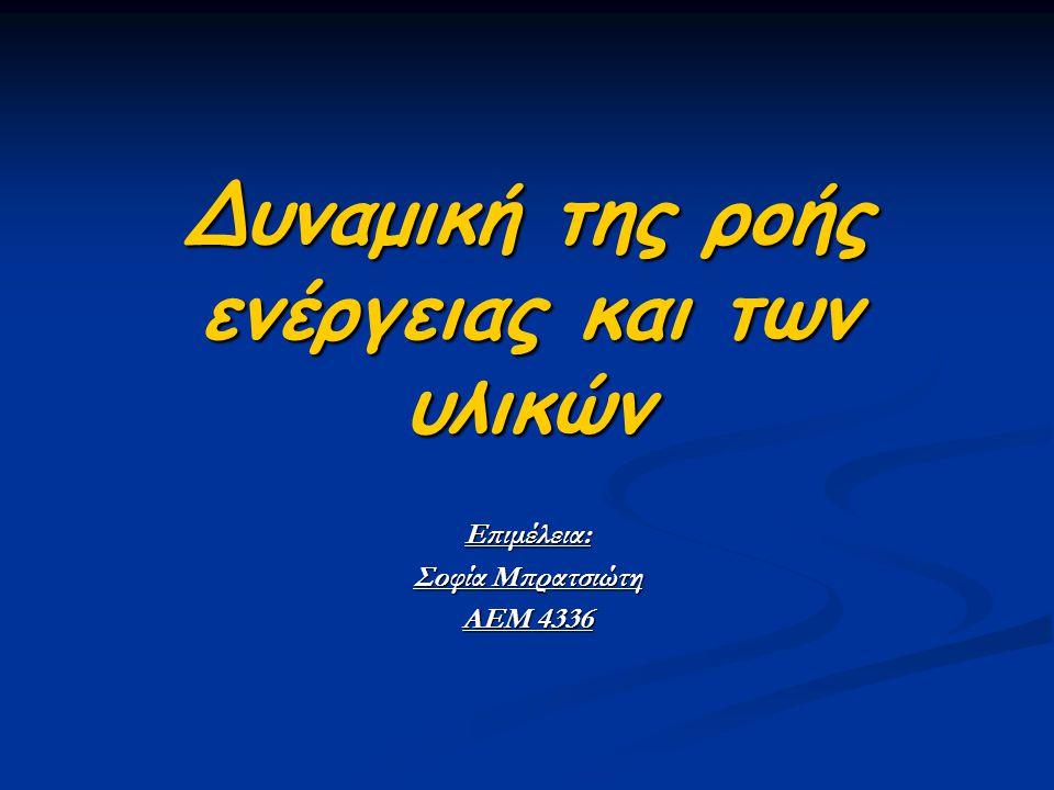 Δυναμική της ροής ενέργειας και των υλικών Επιμέλεια: Σοφία Μπρατσιώτη AEM 4336