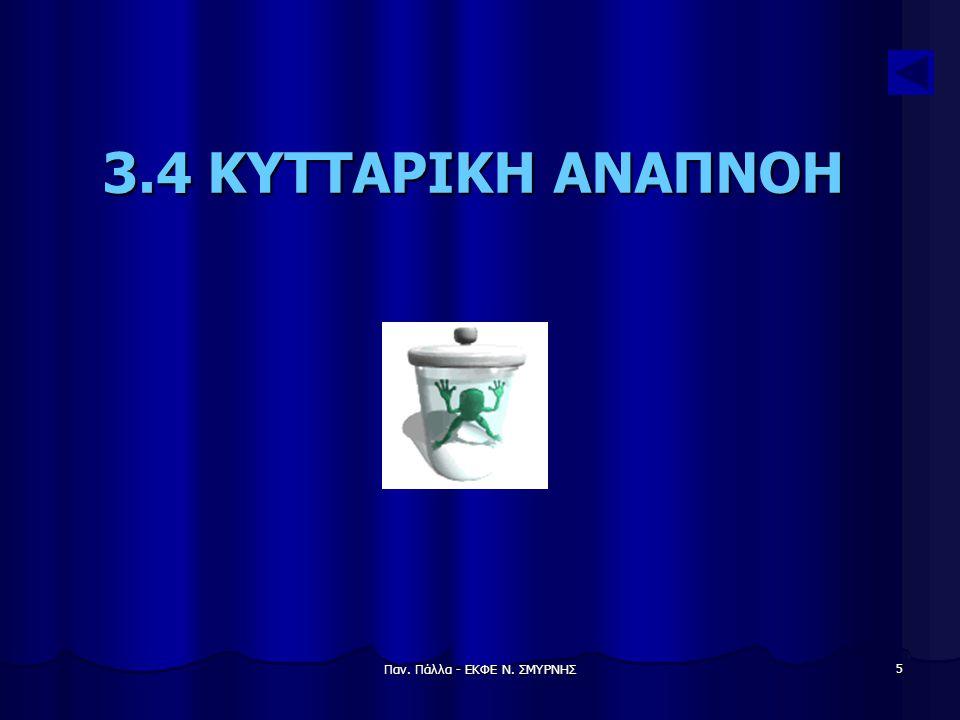 Παν. Πάλλα - ΕΚΦΕ Ν. ΣΜΥΡΝΗΣ 5 3.4 ΚΥΤΤΑΡΙΚΗ ΑΝΑΠΝΟΗ
