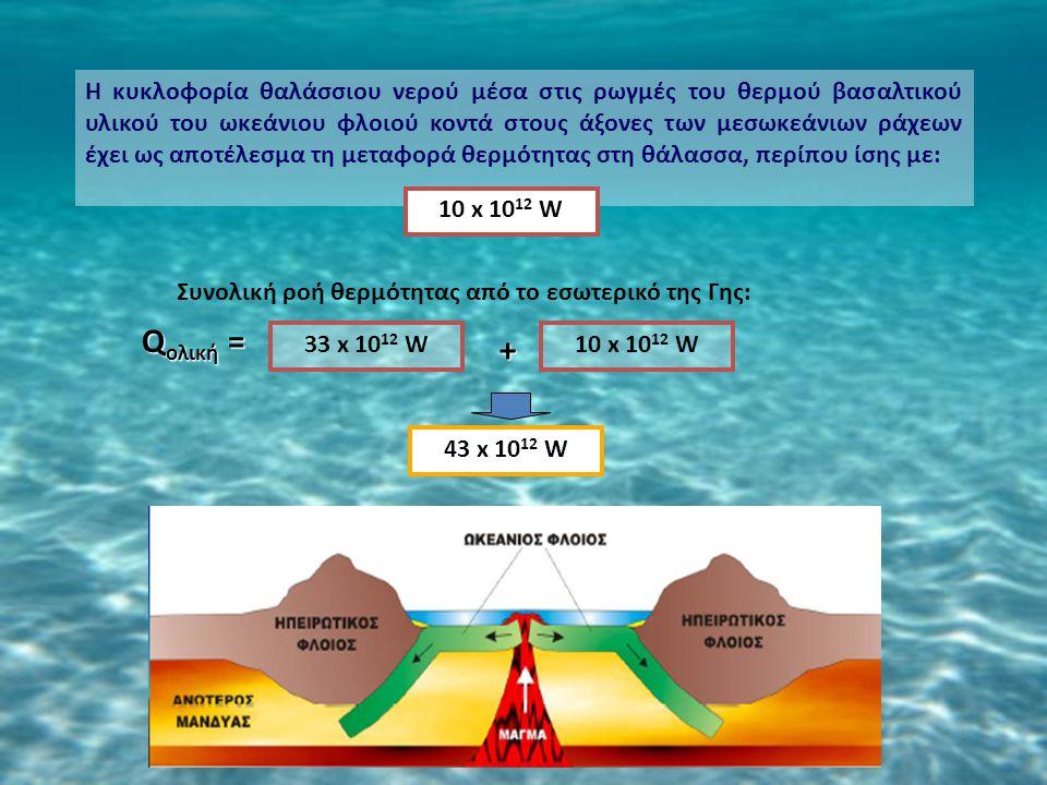 Με βάση τις μετρήσεις της θερμοβαθμίδας και του συντελεστή θερμικής αγωγιμότητας στους πυθμένες των θαλασσών και στις ηπείρους, έχουν υπολογισθεί πολλές τιμές της ροής θερμότητας.