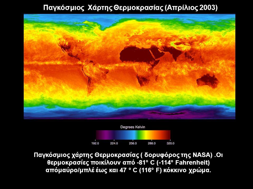 Παραγωγή θερμότητας κατά το σχηματισμό του πυρήνα της Γης Υπάρχουν σοβαρές ενδείξεις ότι η Γη σχηματίσθηκε από σχεδόν ομογενές υλικό, το οποίο στη συνέχεια διαφοροποιήθηκε Τα υλικά μεγαλύτερης πυκνότητας μετακινήθηκαν προς το κέντρο της Γης ενώ τα ελαφρότερα υλικά μετακινήθηκαν προς την επιφάνειά της και έτσι σχηματίσθηκαν ο μανδύας και ο πυρήνας.