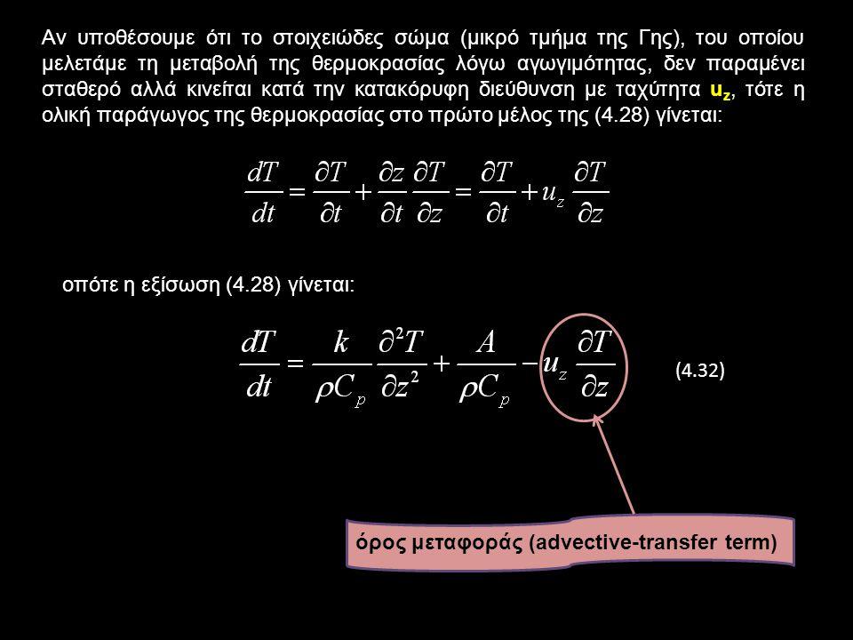 Αν σε ένα τμήμα της Γης έχει επέλθει ισορροπία των διαφόρων ανταγωνιστικών παραγόντων της εξίσωσης (4.29), με αποτέλεσμα να έχουμε μία σταθερή κατάσταση (steady-state) χωρίς μεταβολή της θερμοκρασίας (dT/dt=0), τότε η εξίσωση (4.29) γίνεται: (4.30) ενώ όταν δεν υπάρχουν πηγές θερμότητας στο υλικό (Α=0), η (4.29) γίνεται: που είναι γνωστή ως εξίσωση θερμικής διάχυσης.