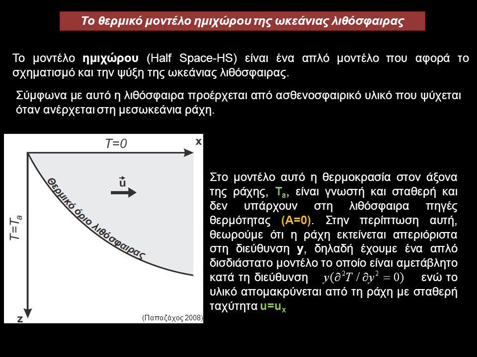 Αντίστοιχα με τη μονοδιάστατη εξίσωση μπορεί να προκύψει και τρισδιάστατη από τη σχέση (4.29), οπότε έχουμε τη γενική μορφή της εξίσωσης θερμότητας: (4.33) Η λύση της διαφορικής εξίσωσης της θερμότητας παρουσιάζει σημαντικές δυσκολίες.