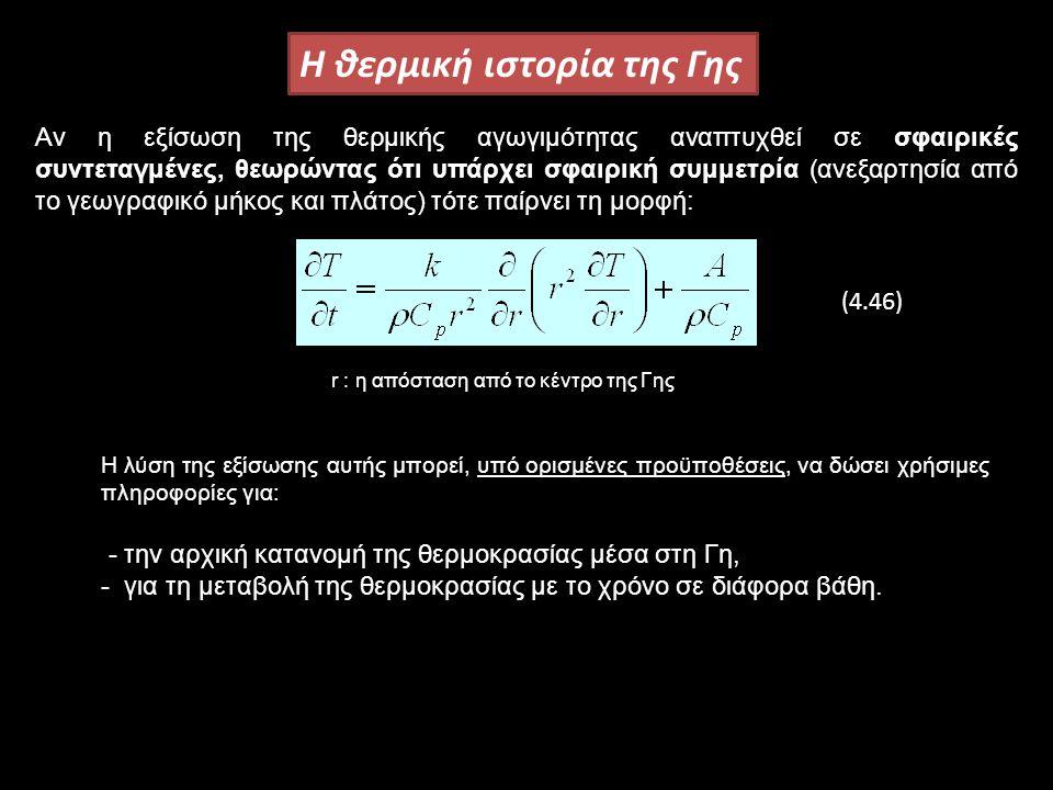 Από τη σύγκριση των δυο σχέσεων προκύπτει ότι: 1.μία στήλη πάχους d (π.χ.