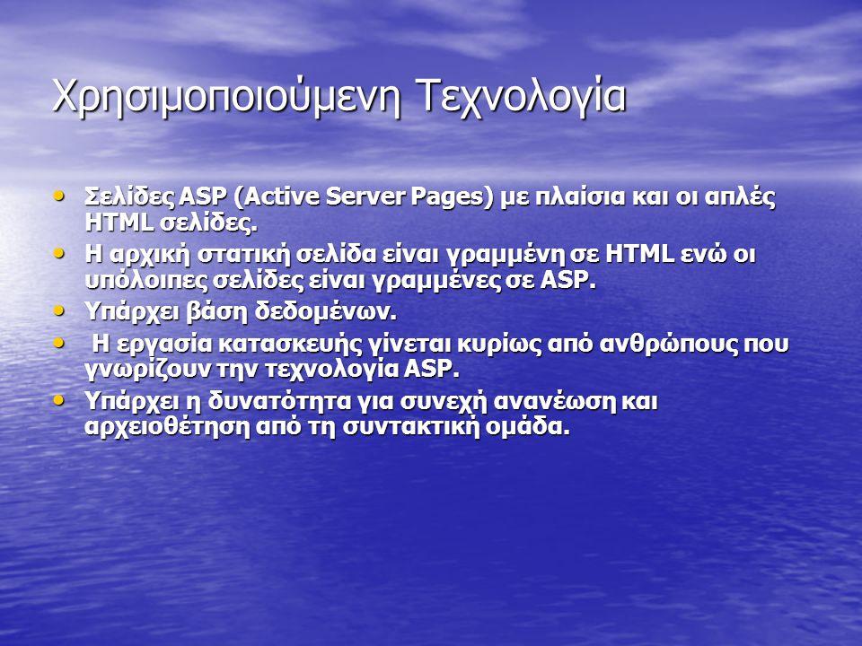Χρησιμοποιούμενη Τεχνολογία Σελίδες ASP (Active Server Pages) με πλαίσια και οι απλές HTML σελίδες.