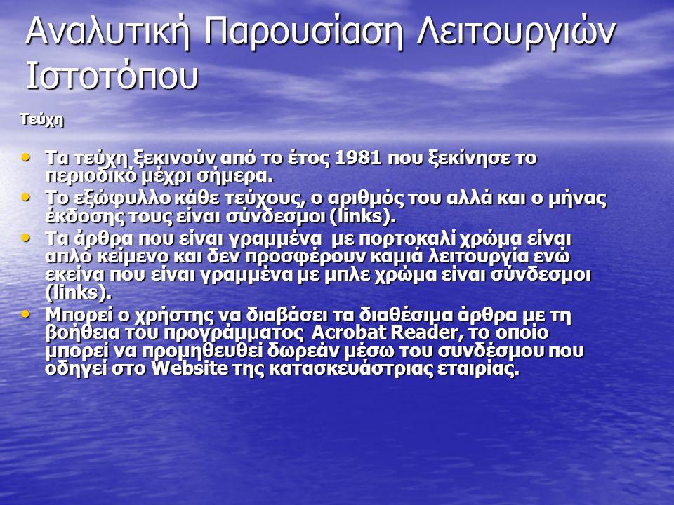 Αναλυτική Παρουσίαση Λειτουργιών Ιστοτόπου Τεύχη Τα τεύχη ξεκινούν από το έτος 1981 που ξεκίνησε το περιοδικό μέχρι σήμερα.