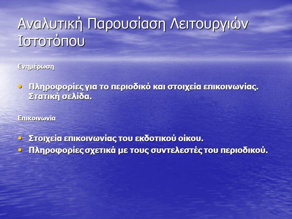 Αναλυτική Παρουσίαση Λειτουργιών Ιστοτόπου Ενημέρωση Πληροφορίες για το περιοδικό και στοιχεία επικοινωνίας.