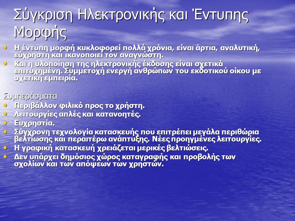 Σύγκριση Ηλεκτρονικής και Έντυπης Μορφής Η έντυπη μορφή κυκλοφορεί πολλά χρόνια, είναι άρτια, αναλυτική, εύχρηστη και ικανοποιεί τον αναγνώστη.