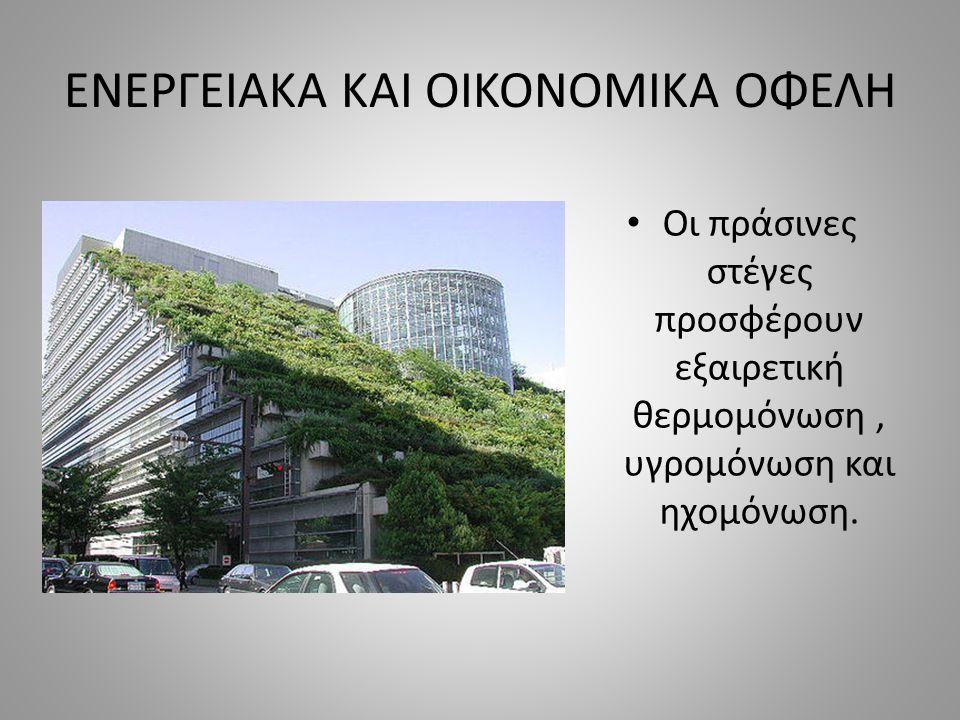 Οι πράσινες στέγες προσφέρουν εξαιρετική θερμομόνωση, υγρομόνωση και ηχομόνωση. ΕΝΕΡΓΕΙΑΚΑ ΚΑΙ ΟΙΚΟΝΟΜΙΚΑ ΟΦΕΛΗ