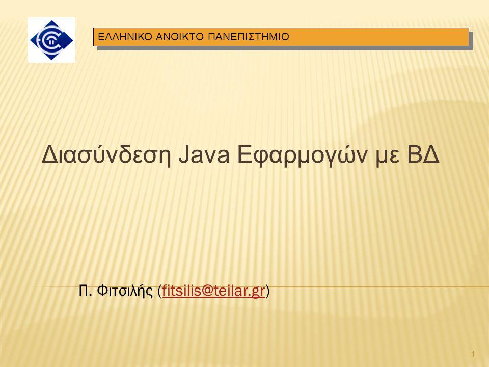 ΕΛΛΗΝΙΚΟ ΑΝΟΙΚΤΟ ΠΑΝΕΠΙΣΤΗΜΙΟ Διασύνδεση Java Εφαρμογών με ΒΔ Π. Φιτσιλής (fitsilis@teilar.gr)fitsilis@teilar.gr 1