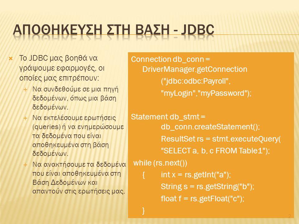  To JDBC μας βοηθά να γράψουμε εφαρμογές, οι οποίες μας επιτρέπουν:  Να συνδεθούμε σε μια πηγή δεδομένων, όπως μια βάση δεδομένων.  Να εκτελέσουμε