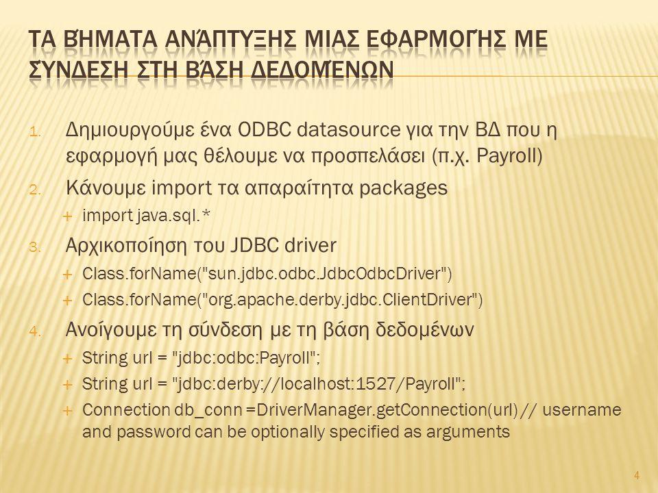 1. Δημιουργούμε ένα ODBC datasource για την ΒΔ που η εφαρμογή μας θέλουμε να προσπελάσει (π.χ. Payroll) 2. Κάνουμε import τα απαραίτητα packages  imp