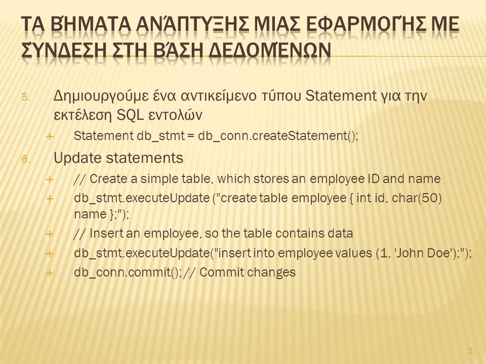5. Δημιουργούμε ένα αντικείμενο τύπου Statement για την εκτέλεση SQL εντολών  Statement db_stmt = db_conn.createStatement(); 6. Update statements  /