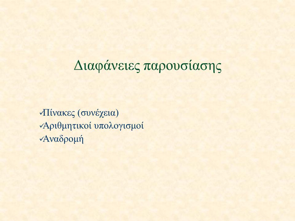 Πίνακες(iii) u Διάβασμα ενός πίνακα l γνωστό μέγεθος for i:=1 to 10 do read(a[i]) l πρώτα διαβάζεται το μέγεθος read(howmany); for i:=1 to howmany do read(a[i]) l στα παραπάνω πρέπει να προηγηθούν var a : array [1..10] of real; i, howmany : 1..10;