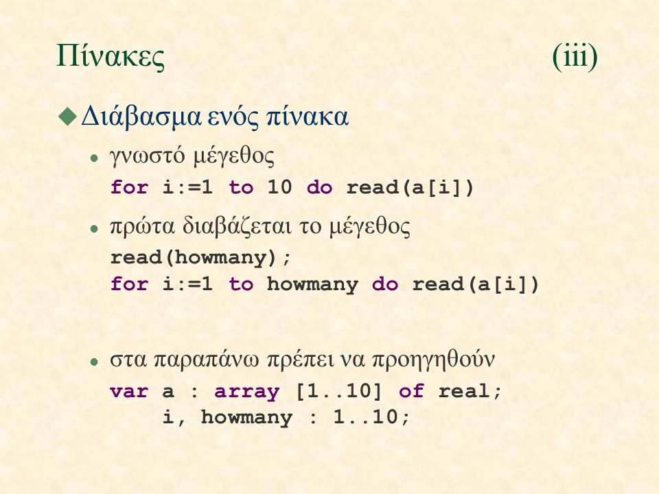 Μαγικά τετράγωνα(iii) u Κατασκευή για περιττό n i:=n div 2; j:=n; k:=0; for h:=1 to n do begin j:=j-1; a[i,j]:=k; k:=k+1; for m:=2 to n do begin j:=(j+1) mod n; i:=(i+1) mod n; a[i,j]:=k; k:=k+1 end end; for i:=0 to n-1 do begin for j:=0 to n-1 do write(a[i,j]:4); writeln end