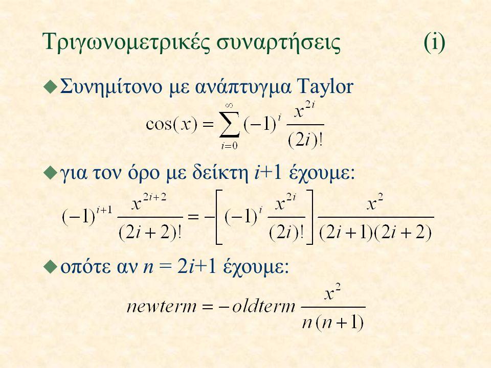 Τριγωνομετρικές συναρτήσεις(i) u Συνημίτονο με ανάπτυγμα Taylor u για τον όρο με δείκτη i+1 έχουμε: u οπότε αν n = 2i+1 έχουμε: