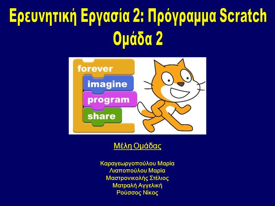 Ερευνητική Εργασία 2: Πρόγραμμα Scratch Ομάδα 2 Διαφάνεια 2 από 7 Τετάρτη, 1 Απριλίου 2015 Σκοπός – Στόχοι της ομάδας Σκοπός: Ο σκοπός της εργασίας είναι να δημιουργηθεί πρόγραμμα που θα προσομοιώνει την ελεύθερη πτώση αντικειμένου από ύψος κοντά στην επιφάνεια της Γης με τη βοήθεια του προγράμματος Scratch.