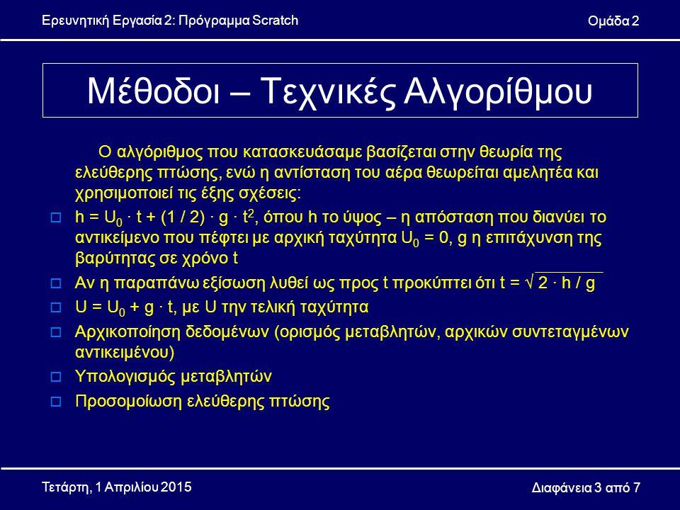Ερευνητική Εργασία 2: Πρόγραμμα Scratch Ομάδα 2 Διαφάνεια 4 από 7 Τετάρτη, 1 Απριλίου 2015  Forum της ιστοσελίδας του Scratch ( http://scratch.mit.edu/forums/ ) http://scratch.mit.edu/forums/  Βιβλίο Φυσικής Γενικής Παιδείας Α΄ Λυκείου ( http://digitalschool.minedu.gov.gr/modules/units/?course=DSGL-A103&id=1040 ) http://digitalschool.minedu.gov.gr/modules/units/?course=DSGL-A103&id=1040  Τη βοήθεια των καθηγητών της ερευνητικής εργασίας  Video χρήσης Scratch στο YouTube Εργαλεία που χρησιμοποιήθηκαν