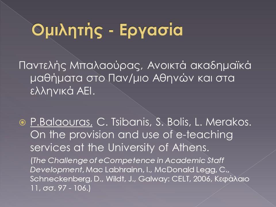 Παντελής Μπαλαούρας, Ανοικτά ακαδημαϊκά μαθήματα στο Παν/μιο Αθηνών και στα ελληνικά ΑΕΙ.