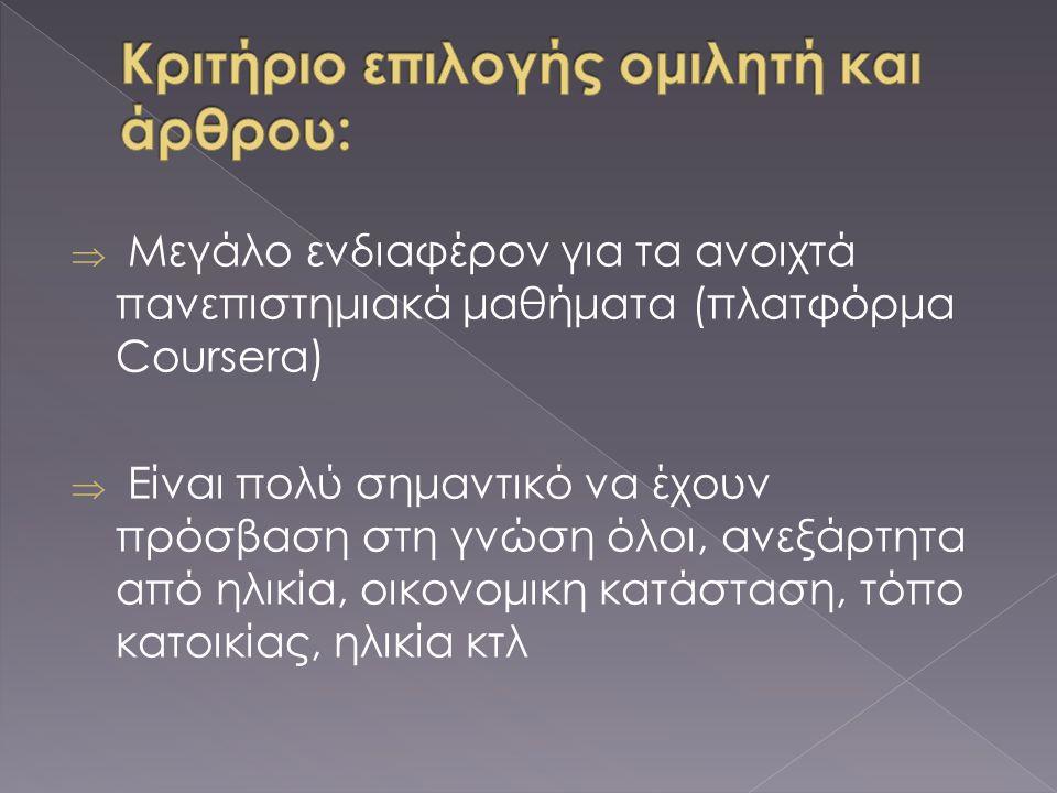  Μεγάλο ενδιαφέρον για τα ανοιχτά πανεπιστημιακά μαθήματα (πλατφόρμα Coursera)  Είναι πολύ σημαντικό να έχουν πρόσβαση στη γνώση όλοι, ανεξάρτητα από ηλικία, οικονομικη κατάσταση, τόπο κατοικίας, ηλικία κτλ