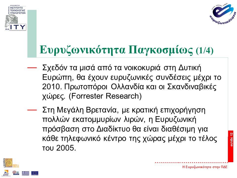 Η Ευρυζωνικότητα στην ΠΔΕ σελίδα 12 Ευρυζωνικότητα Παγκοσμίως (1/4) — Σχεδόν τα μισά από τα νοικοκυριά στη Δυτική Ευρώπη, θα έχουν ευρυζωνικές συνδέσεις μέχρι το 2010.