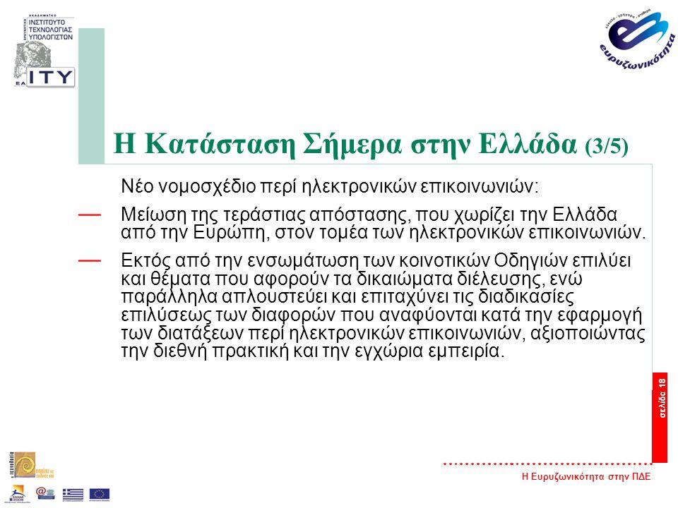 Η Ευρυζωνικότητα στην ΠΔΕ σελίδα 18 Η Κατάσταση Σήμερα στην Ελλάδα (3/5) Νέο νομοσχέδιο περί ηλεκτρονικών επικοινωνιών: — Μείωση της τεράστιας απόστασης, που χωρίζει την Ελλάδα από την Ευρώπη, στον τομέα των ηλεκτρονικών επικοινωνιών.
