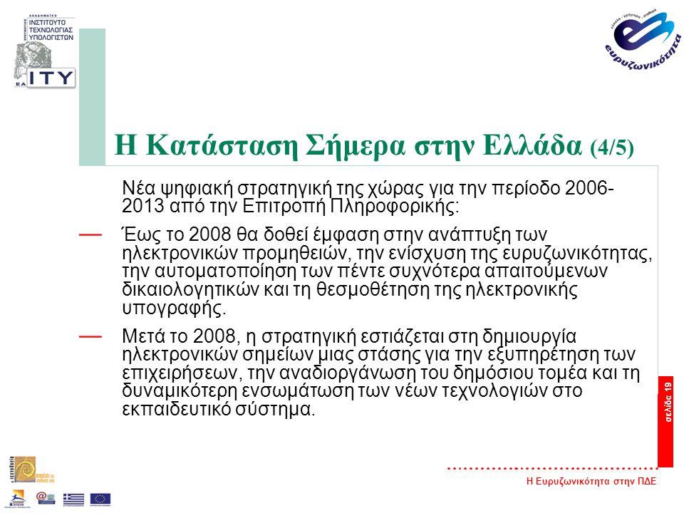 Η Ευρυζωνικότητα στην ΠΔΕ σελίδα 19 Η Κατάσταση Σήμερα στην Ελλάδα (4/5) Νέα ψηφιακή στρατηγική της χώρας για την περίοδο 2006- 2013 από την Επιτροπή Πληροφορικής: — Έως το 2008 θα δοθεί έμφαση στην ανάπτυξη των ηλεκτρονικών προμηθειών, την ενίσχυση της ευρυζωνικότητας, την αυτοματοποίηση των πέντε συχνότερα απαιτούμενων δικαιολογητικών και τη θεσμοθέτηση της ηλεκτρονικής υπογραφής.