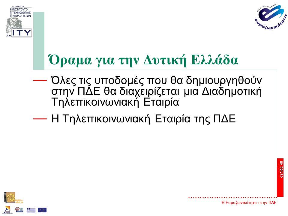 Η Ευρυζωνικότητα στην ΠΔΕ σελίδα 40 Όραμα για την Δυτική Ελλάδα — Όλες τις υποδομές που θα δημιουργηθούν στην ΠΔΕ θα διαχειρίζεται μια Διαδημοτική Τηλεπικοινωνιακή Εταιρία — Η Τηλεπικοινωνιακή Εταιρία της ΠΔΕ