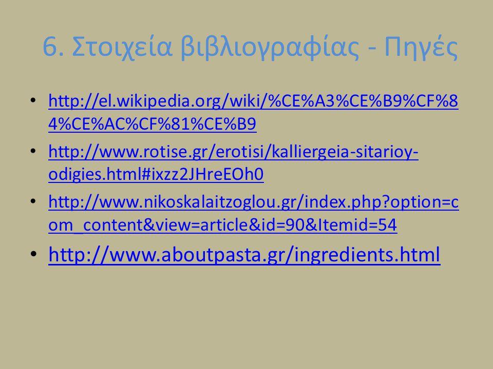 6. Στοιχεία βιβλιογραφίας - Πηγές http://el.wikipedia.org/wiki/%CE%A3%CE%B9%CF%8 4%CE%AC%CF%81%CE%B9 http://el.wikipedia.org/wiki/%CE%A3%CE%B9%CF%8 4%
